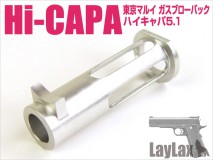 LAYLAX/NINE BALL - Hi-Capa 5.1 Recoil Spring Guide Plug Light