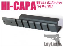 LAYLAX/NINE BALL - Hi-Capa 5.1 Wide Frame Kit 7inch