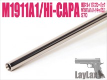 LAYLAX/NINE BALL - M1911A1 & Hi-Capa 5.1 Inner Barrel