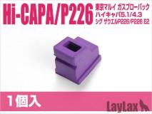 LAYLAX/NINE BALL - Tokyo Marui Gas Route Seal Rubber Aero