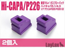 LAYLAX/NINE BALL - Tokyo Marui Gas Route Seal Ruber (2 pieces)