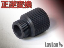 LAYLAX/FIRST FACTORY - Silencer Attachment clockwise converter