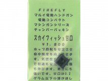 FIREFLY - Skyfish Hop Up Rubber for Electric Compact Machinegun & Electric Handgun / Amakuchi (soft)