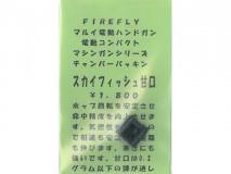FIREFLY - Skyfish Hop Up Rubber for Electric Compact Machinegun & Electric Handgun / Amakuchi (soft)