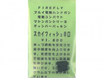 FIREFLY - Skyfish Hop Up Rubber for Electric Compact Machinegun & Electric Handgun / Karakuchi (hard)