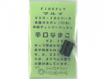 FIREFLY - Namako Hop Up Rubber for Gas Gun and VSR-10 / Karakuchi (hard)
