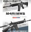 Tokyo Marui M4A1 MWS GBB-R