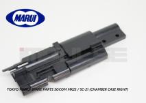 Tokyo Marui Spare Parts Socom Mk23 / SC-21 (Chamber Case Right)