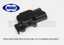 Tokyo Marui Spare Parts Glock17 GBB / G17-14 (Chamber Cover Right)