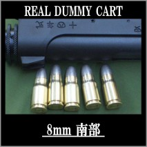RIGHT - Real Dummy Cart 8mm Nambu Japanese Empire Model / 8 carts set