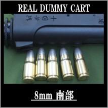 RIGHT - Real Dummy Cart 8mm Nambu Japanese Empire Model / 8 carts set