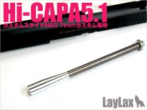 LAYLAX/NINE BALL - Recoil Spring Guide For Laylax Hi-Capa5.1 custom slide NEO 7inch