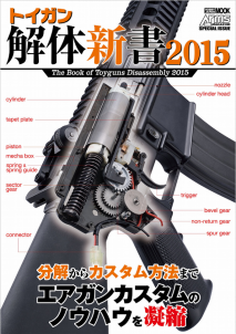 Hobby Japan / MOOK - Toygun Disassembly Guide 2015 (Toygun Kaitai Shinsho 2015)