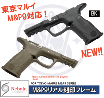 Nebula - Real Markings and Texture Frame for Tokyo Marui M&P9 Series