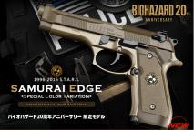 TOKYO MARUI - Samurai Edge Special Color Variation (GBB) [Limited Model]