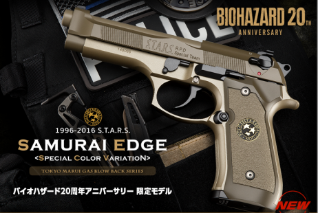 TOKYO MARUI - Samurai Edge Special Color Variation (GBB) [Limited Model]