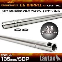 LAYLAX/PROMETHEUS - KRYTAC Special Inner Barrel / EG Barrel 280mm for CRB/LMG - 6.03mm