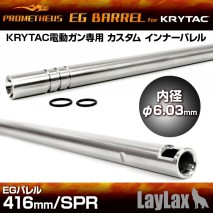 LAYLAX/PROMETHEUS - KRYTAC Special Inner Barrel / EG Barrel 416mm for SPR - 6.03mm