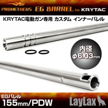 LAYLAX/PROMETHEUS - KRYTAC Special Inner Barrel / EG Barrel 155mm for PDW - 6.03mm