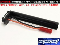 OPTION-NO.1 - Battery Conversion connector For Tokyo Marui Electric SMG (MP7A1, MAC10, VZ61 Skorpion)