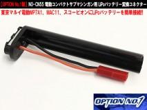 OPTION-NO.1 - Battery Conversion connector For Tokyo Marui Electric SMG (MP7A1, MAC10, VZ61 Skorpion)