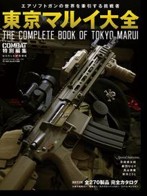 Tokyo Marui / Combat Magazine - The Complete Book of Tokyo Marui (MOOK)