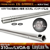 LAYLAX/PROMETHEUS - KRYTAC Special Inner Barrel / EG Barrel 310mm for LVOA-S - 6.03mm