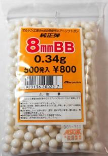 Marushin - 8mm BBs 0.34g 500 BBs package