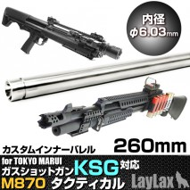 LAYLAX/FIRST FACTORY - M870 Tactical / KSG Custom Inner Barrel 260mm