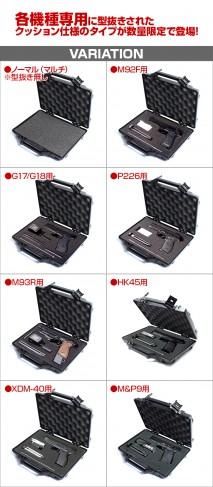 LAYLAX/SATELLITE - Handgun Case High Grade