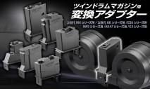 TOKYO MARUI - Twin Drum Magazine Adaptor (Next Gen M4 / AK / Standard G36 / MP5 / AK47 / G3)