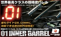 PDI - 6.01 Inner Barrel 138mm / TM HiCapa 5.1 6 INCH