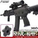 LAYLAX/FIRST FACTORY - Tokyo Marui Type ...