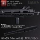 LAYLAX / Nitro.Vo - Tokyo Marui Type 89 ...