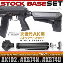 LAYLAX/FIRST FACTORY - Tokyo Marui Next Gen AK Stock Base SET (M4 Buffer Tube Adaptor)
