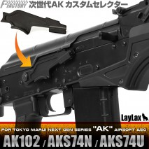 LAYLAX/FIRST FACTORY - Tokyo Marui Next Gen AK Custom Selector