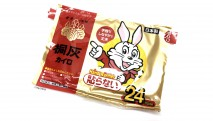 Kiribai Kairo - New Hand Warmer (Heat Pack) (1 piece)