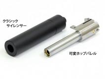 Maruzen - Silencieux classique et Système hop-up réglable pour Walther PPK/S