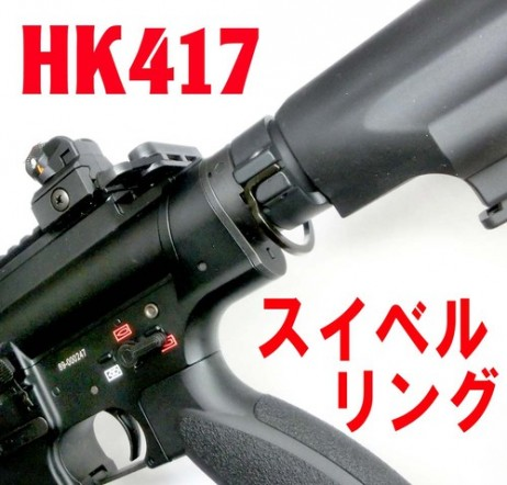 Freedom Art - SWIVEL RING (For MARUI NEXT GEN HK417)