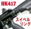 Freedom Art - SWIVEL RING (For MARUI NEXT GEN HK417)