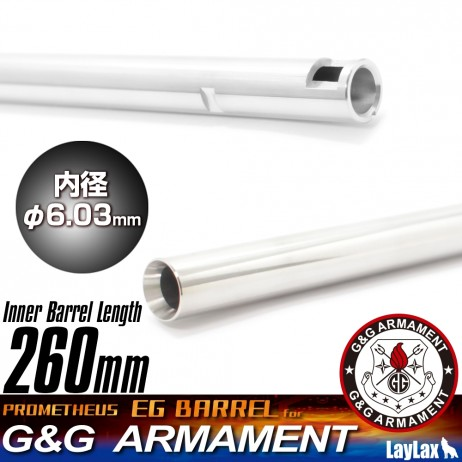 LAYLAX/PROMETHEUS - G&G AEG Inner Barrel / EG Barrel 260mm - 6.03mm