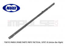Tokyo Marui Spare Parts M870 TACTICAL / 870T-10 (Action Bar Right)