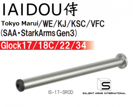 IAIDOU - Salient Arms Type Stainless Spring Guide for TM/WE/KJ/KSC/VFC (SAA-Stark Arms Gen3) G17/18C/22/34