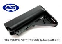 Tokyo Marui Spare Parts M4 MWS / MGG3-163 (Crane Type Stock Set)