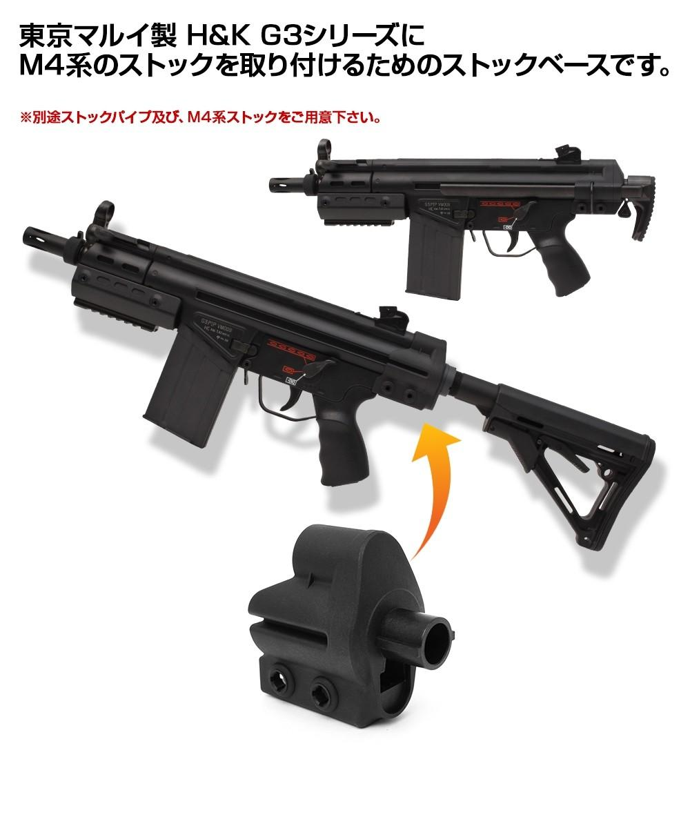 LAYLAX/FIRST FACTORY - Tokyo Marui G3 Stock Base Neo (M4