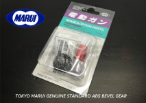 Tokyo Marui Genuine Standard AEG Bevel Gear